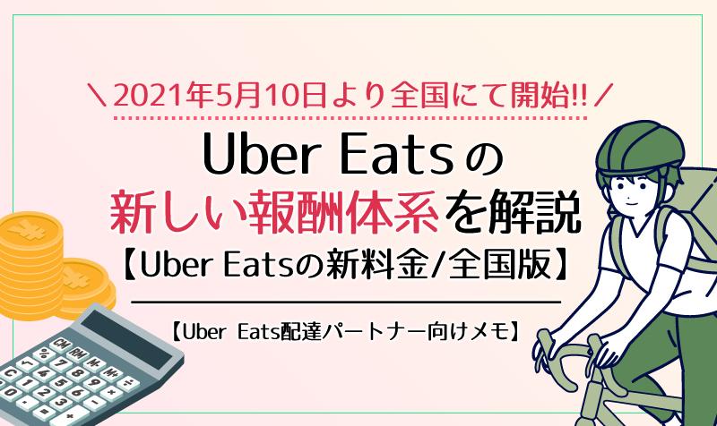【Uber Eatsの新料金】新しい報酬体系を解説【全国版】