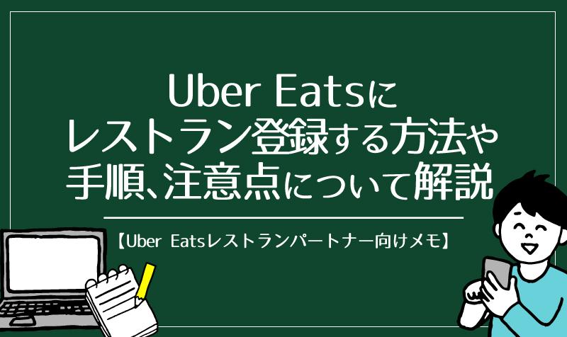 Uber Eatsのレストラン登録方法や手順、注意点について解説
